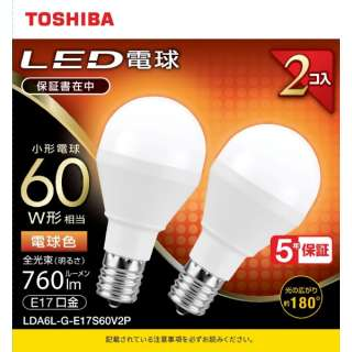LED電球 口金E17 ミニクリプトン形 調光非対応 全光束760lm 電球色 配光角ビーム角180度 60W相当 2個パック 広配光タイプ LDA6L-G-E17S60V2P