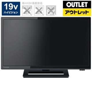 【アウトレット品】 液晶TV REGZA(レグザ) 19S22 [19V型 /ハイビジョン] 【外装不良品】