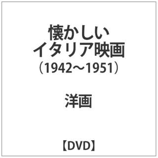 懐かしいイタリア映画 【DVD】