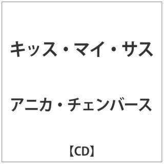 アニカ・チェンバース/ キッス・マイ・サス 【CD】