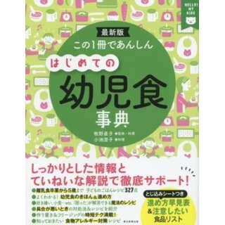 最新版 この1冊であんしんはじめての幼児食事典