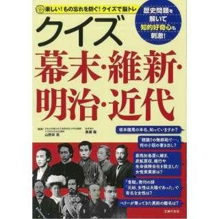 【バーゲンブック】 クイズ幕末・維新・明治・近代