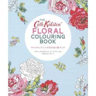 【バーゲンブック】 キャスキッドソンの花のぬり絵ブック