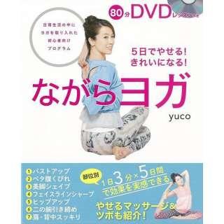 【バーゲンブック】 ながらヨガ 80分DVDレッスンつき