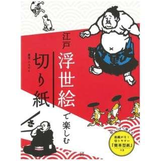 【バーゲンブック】 江戸浮世絵で楽しむ切り紙