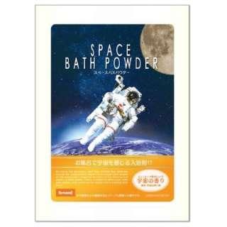 SPACE BATH POWDER 宇宙の深い青色 ジューシー