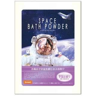 SPACE BATH POWDER 宇宙の深い青色 スウィート