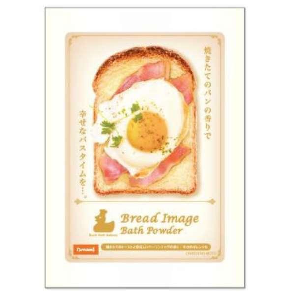 Bread Image Bath Powder 焼き立てのトーストと香ばしいベーコンエッグの香り