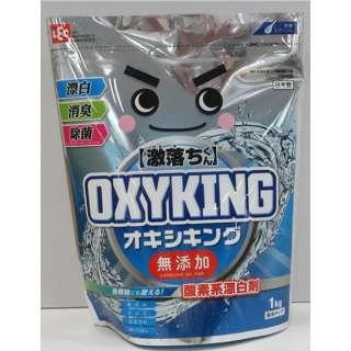 オキシキング 無添加 1kg C00438