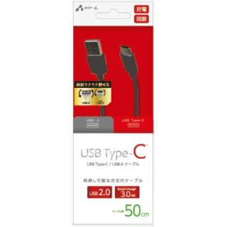 TYPE-C USBケーブル 0.5m BK UCJT50BK
