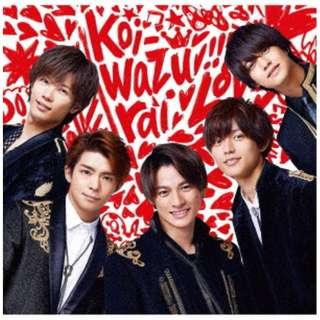 King & Prince/ koi-wazurai 通常盤 【CD】