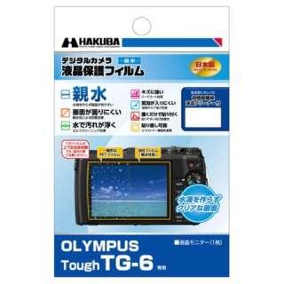 液晶保護フィルム 親水タイプ(オリンパス OLYMPUS Tough TG-6 専用) DGFH-OTG6