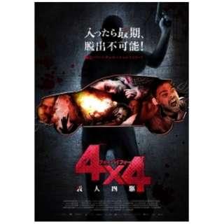 4×4 殺人四駆 【DVD】