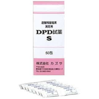 DPD試薬S(50包入) (遊離残留塩素濃度測定用) <BZV1501>