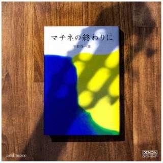 福田進一/ マチネの終わりに and more 【CD】