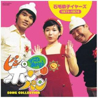 (V.A.)/ ママとあそぼう!ピンポンパン SONG COLLECTION 石毛恭子 イヤーズ(1971~1974) 【CD】