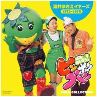 (V.A.)/ ママとあそぼう!ピンポンパン SONG COLLECTION 酒井ゆきえ イヤーズ(1975~1978) 【CD】