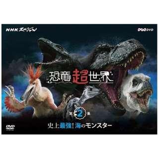 NHKスペシャル 恐竜超世界 第2集「史上最強!海のモンスター」 【DVD】