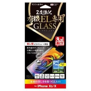 iPhoneXS/X対応 2度強化有機EL専用ガラス i32AGLPC