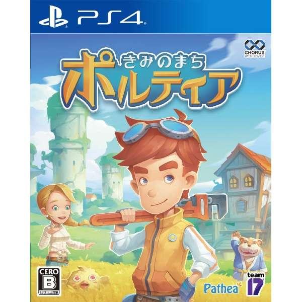 きみのまちポルティア 【PS4】