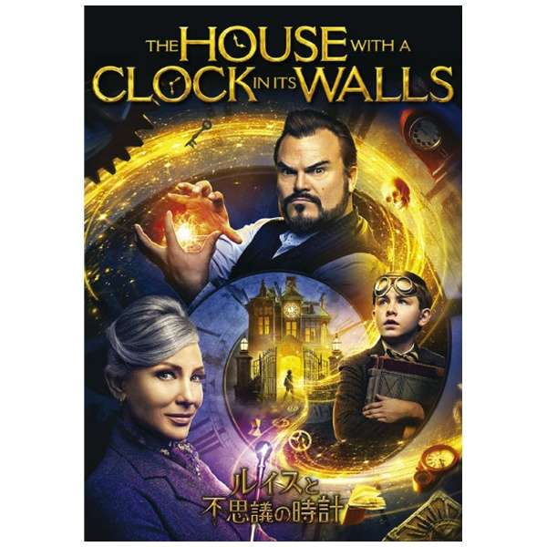 ルイスと不思議の時計 【DVD】