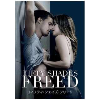 フィフティ・シェイズ・フリード 【DVD】