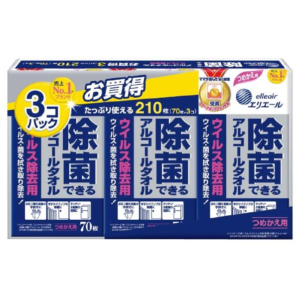 大王製紙 エリエール ウェットティッシュ 除菌 ウイルス除去用 アルコールタイプ ボトル つめかえ用 210枚 70枚×3パック