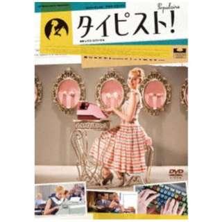 タイピスト! 【DVD】