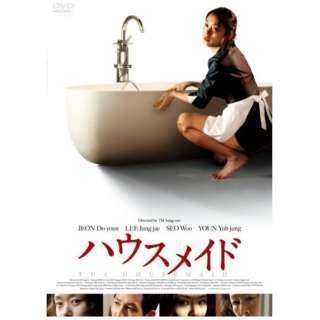 ハウスメイド 【DVD】