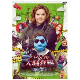 パペット大騒査線 追憶の紫影 【DVD】