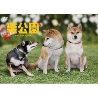 劇場版 柴公園 【DVD】