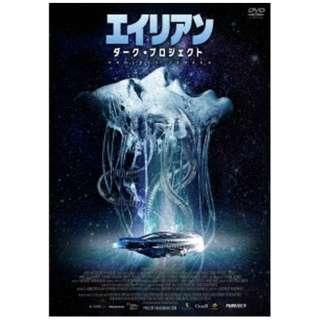 エイリアン:ダーク・プロジェクト 【DVD】