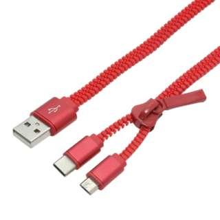 [Type-C・micro USB] ファスナー式充電ケーブル 50cm 赤 SFJ-MC05/RD