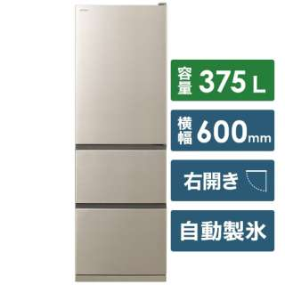 R-V38KV-N 冷蔵庫 Vタイプ シャンパン [3ドア /右開きタイプ /375L] 《基本設置料金セット》