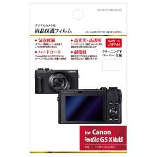 液晶保護フィルム (キヤノン Canon PowerShot G5 X Mark2 専用) BKDGF-CAG5XM2