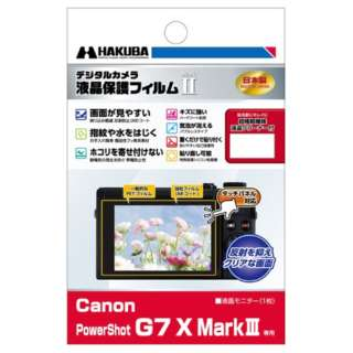 液晶保護フィルム MarkII (キヤノン Canon PowerShot G7 X Mark3 専用) DGF2-CAG7XM3