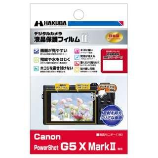 液晶保護フィルム MarkII (キヤノン Canon PowerShot G5 X Mark2 専用) DGF2-CAG5XM2