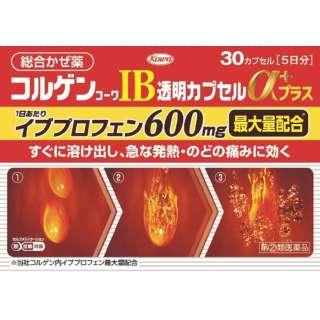 【第(2)類医薬品】★コルゲンIB透明カプセルαプラス  (30カプセル)〔風邪薬〕