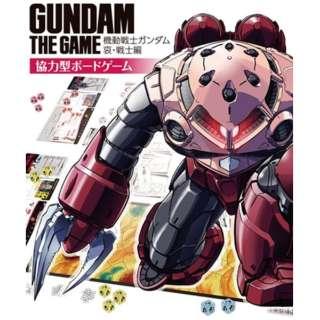 GUNDAM THE GAME -機動戦士ガンダム:哀・戦士編- 【発売日以降のお届け】