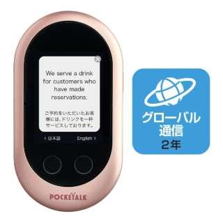 POCKETALKグローバル通信(2年)付き W1PGP ピンクゴールド