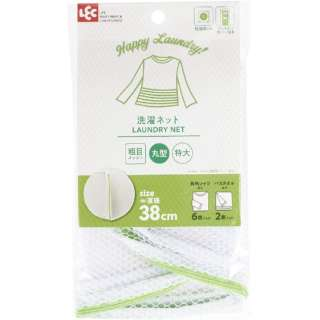 HLa丸型洗濯ネット(特大) W-443