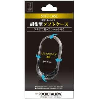 POCKETALK W専用 TPUソフトケース CPTWC-01CL クリア