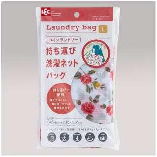 持ち運び洗濯ネットバッグL W00090