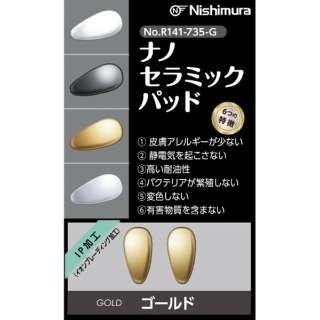 ナノセラミックパッド(ゴールド)R141-735-G 1組入