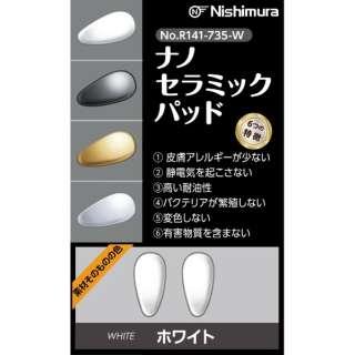 ナノセラミックパッド(ホワイト)R141-735-W 1組入