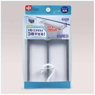 スペース活用竿ハンガー伸縮 ステンレス W00036