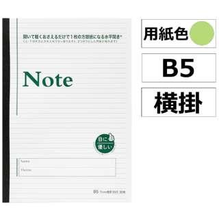 【目に優しいグリーンノート】水平開き 横罫ノート [紙色:ミドリ /B5 7mm 30枚]