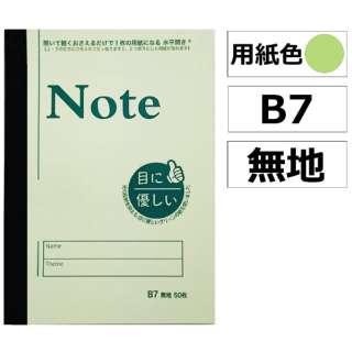【目に優しいグリーンノート】水平開き 無地ノート [紙色:ミドリ /B7 50枚] 40029
