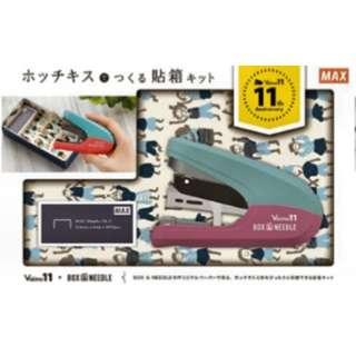 【限定】ホッチキスでつくる貼箱キットHD11FLKBN1ブルー ZH90210