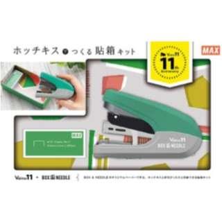 【限定】ホッチキスでつくる貼箱キットHD11FLKBN2グリーン ZH90211
